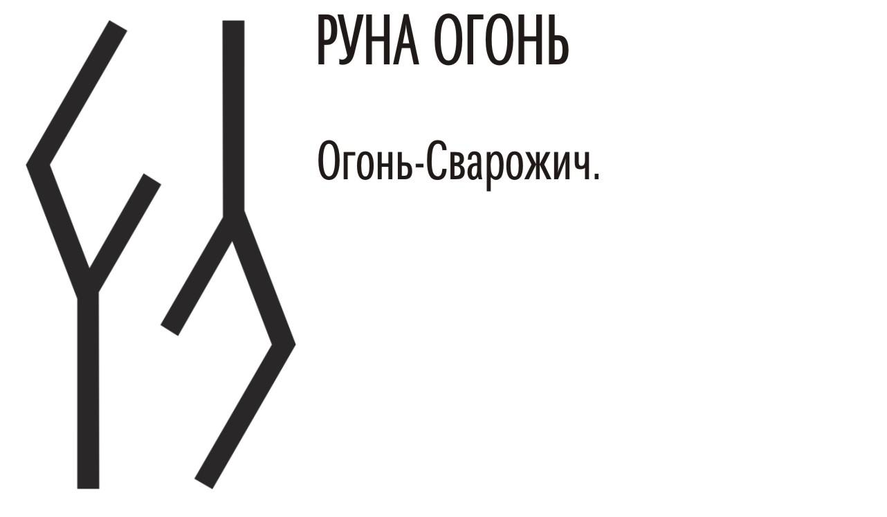 РунаОгонь