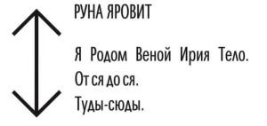 РунаЯровит