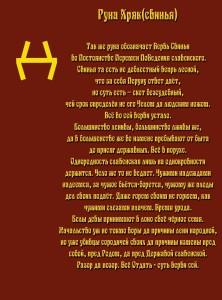 runahryak