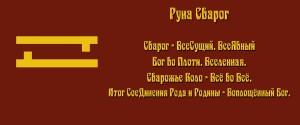 runasvarog